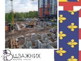 Новини з будівництва ЖК BURGUNDIA 14.05.2021