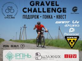 При поддержке общества «Отважных» и под патронатом Ирпенского городского головы Александра Маркушина организуется масштабная велогонка «Gravel Challenge»