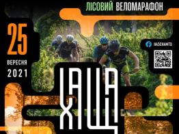 """При поддержке общества """"Отважных"""" в Ирпене 25 сентября состоится лесной веломарафон «ХАЩА»"""
