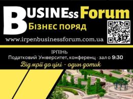 Предпринимательский форум «Бизнес рядом» в Ирпене